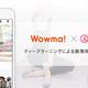 VASILY、KDDI社とKDDIコマースフォワード社が運営するECサイト『Wowma!』へディープラーニングによる画像解析技術を提供! 〜今後も自社開発の技術提供を拡大〜