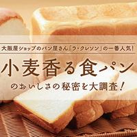 ラ・クレソンの「小麦香る食パン」徹底解剖!大阪屋ショップ自慢の食パンの「おいしさの秘密」を調べてきました【PR】