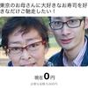 【polca】東京のお母さんに大好きなお寿司をごちそうしてあげたい!