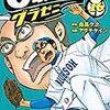 プロ野球屈指のライバル関係「江川と西本」が漫画になった…原作「グラゼニ」の森高夕次、画は「デラシネマ」の星野泰視。