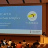 DevFest Tokyo 2016でFirebase Analyticsの話をしました