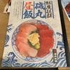 【磯丸水産】『マグロ二色丼ランチ』の件