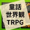 TRPG『カムズ ~秋のたそがれの国~』の感想