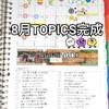 【手書きde手帳】8月TOPICSです