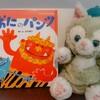 【絵本0014】低年齢におすすめ!節分行事の歌絵本:おにのパンツ