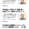 中村倫也company〜「中村倫也さんの記事2/11〜」