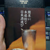 日本酒手帳ってのを買ったよ!