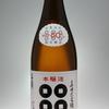 「酒は人類の友だぞ。友人を見捨てられるか」 ボトルで選ぶ、お土産にしたい上田市の酒造・日本酒まとめ