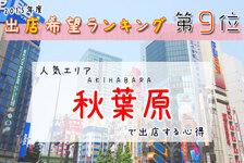 出店希望ランキング第9位の人気エリア【秋葉原】で出店する心得