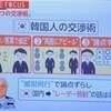 「韓国人の交渉術」は事実だ。