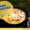 不思議とおいしい組み合わせ。次のキャンプ飯は「豚りんご鍋」で決まり!