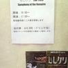 もしクワThe Third Shymphony of the Vampire@東京キネマ倶楽部