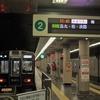 阪急8000系30周年記念ヘッドマークを撮る。