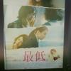 「第30回東京国際映画祭」~その6