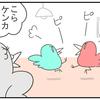 【創作漫画】ハトぱっぱその2