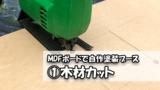 ネロブース型の塗装ブースをMDFボードで作ってみる!!①木材カット編