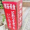 【阿倍野 とおりすぎてもいいんですか】地元民が集う元気な喫茶店のモーニング