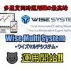 【FX】多通貨同時運用の超高性能自動売買ツール ワイズマルチシステムのご紹介【EA】