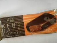 ケンズカフェ東京ショコラバーが美味しい。ファミリーマート・サークルKサンクス限定。数量限定。納得の限定尽くしな美味しさ。