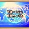 斉藤一人さん 経済のしくみ