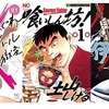 【Kindleセール情報】終了間近!kindle本ストア8周年キャンペーンや 日本文芸社 61周年フェアなど開催中!