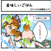 4コマ漫画 第12話『美味しいごはん』