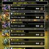 level.153【黒い霧】第24回闘技場チャレンジカップ2日目