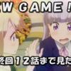 【アニメ感想】NEW GAME!12話最終回まで見た感想 お疲れさま最終回!ゲーム発売で締めくくる綺麗な終わり方 ラストのコウと青葉の話がぐっとくる!