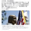 コロラド州の慰安婦像 設置案否決 GJ  2021年6月16日