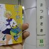 """""""地下鉄に 乗るっ""""第2弾キャンペーン松賀咲さんトラフィカ京カード買ったよ"""