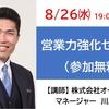 営業力を強化したい人のための無料セミナーを開催します(8/26・19:00~)