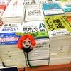【Reading】マイクロソフト伝説のマネージャーの世界№1プレゼン術 澤円著