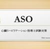 閉塞性動脈硬化症(ASO) 手術適応の分類は?【心臓リハビリテーション指導士試験対策】