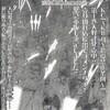 AKB49はネ申漫画!先生・・・俺、泣いてもいいですか?「AKB49〜恋愛禁止条例〜」(※週マガ記事)