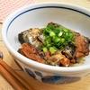 簡単!!痺れる旨さ さんまの蒲焼 花椒(ホワジャオ)丼の作り方/レシピ