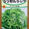 自作した水耕栽培装置で栽培実験!リーフレタスの「ちりめんしちゃ」を育てます