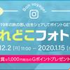 Gポイントで2019年の思い出写真で最大1000円分!100Gも10名様だ!