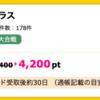【ハピタス】セブンカード・プラスが4,200pt(4,200円)にアップ! 更に最大5,000nanacoポイントプレゼントも!
