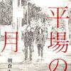 【文学賞】第32回三島由紀夫賞、山本周五郎賞が決定しました!!三国美千子さんと朝倉かすみさんが受賞です