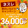 【簡単】ライフメディア 100Pもらえる!「ネスレ」インスタ投稿キャンペーン【100円】