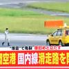 福岡空港で滑走路閉鎖して運航見合わせ!落雷によって滑走路と誘導路の間の路面が一部剥がれる事態に!!