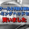 高級感漂う『ロジクール G PRO X Wireless Headset』レビュー。もう有線の時代は終わった?無線でも大丈夫?音質は?