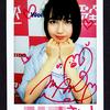 Jewel☆Ciel 「蒼の向こう」発売記念インストアイベント