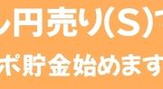 ドル円売り(S)でスワップ貯金はじめます「コツコツ貯めるFX」