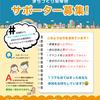 【板橋駅まちづくり応援団サポーター募集】あなたの板橋愛が板橋をもっと面白くします!