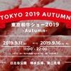 【東京和牛ショー2019】混雑 狙い目の時間帯 予算など!