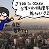 みんな誘えばよかったー!女性起業家交流会J300大阪に参加してきました!
