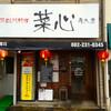 新派四川料理 菜心 舟入店(中区舟入本町)ランチセット