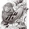 【海外の反応】ワンパンマン144話(漫画、ネタバレあり)