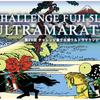 本日21日にチャレンジ富士五湖ウルトラマラソン大会が開催されます